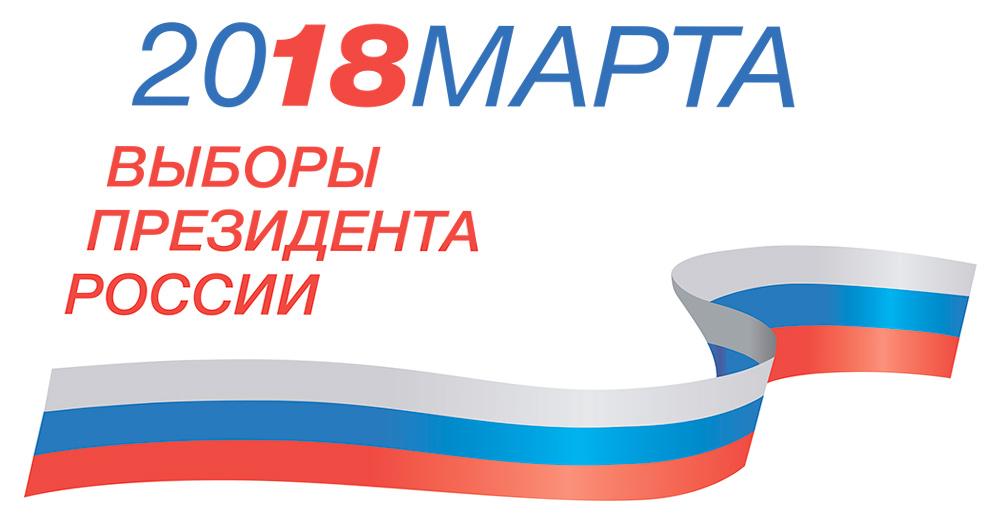 2018 марта выборы президента России