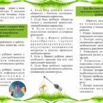 Буклет Профилактика наркомании
