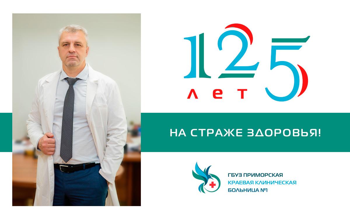 ГБУЗ Приморская краевая клиническая больница №1 в 2018 году отмечает 125 летие - юбилейная дата