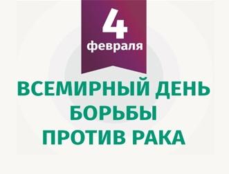 Неделя борьбы против рака в Приморском крае с 03 по 07 февраля 2020 года
