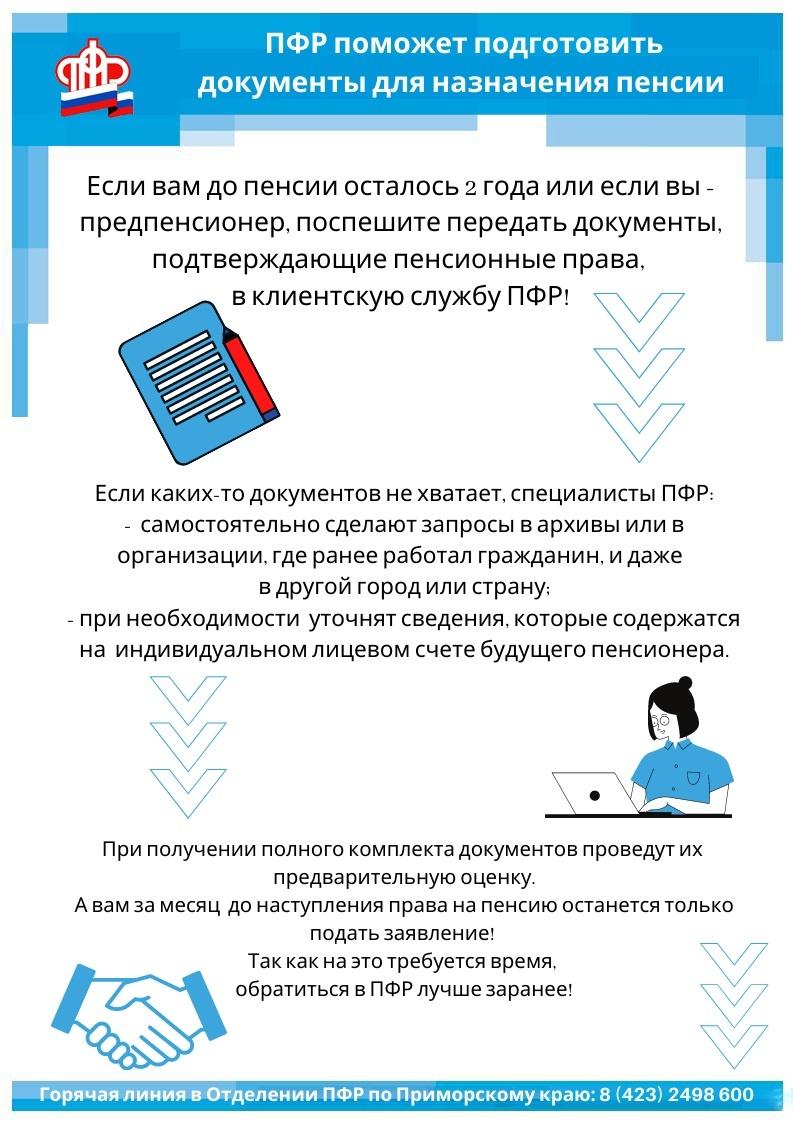 ПФР поможет подготовить документы для назначения пенсии