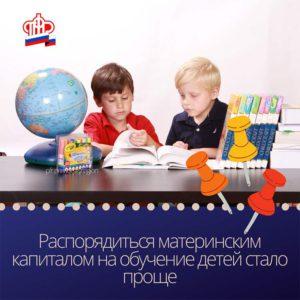 МСК-на образование. Процедура упрощена